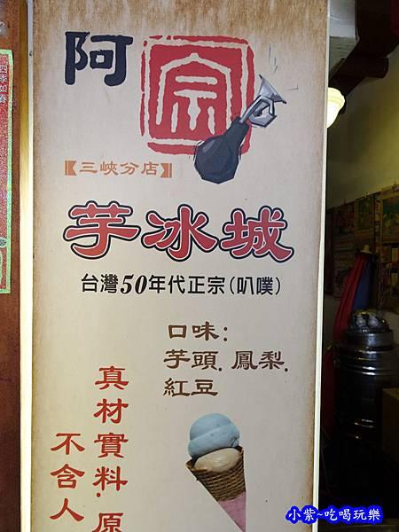 三峽老街-阿宗芋冰城 (4).jpg