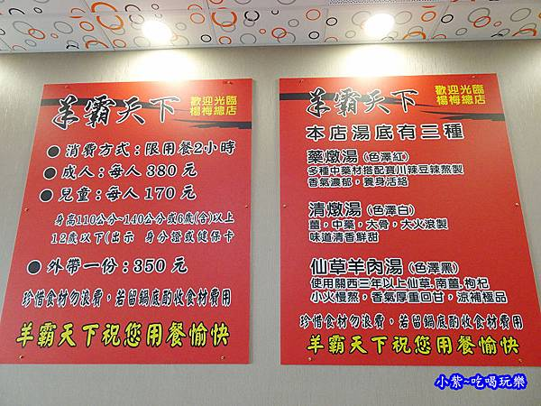 羊霸天下-楊梅總店 (28).jpg