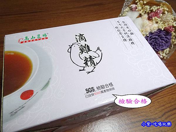 高山農場-四物滴雞精 (2).jpg