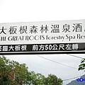 大板根森林溫泉酒店 (1).jpg