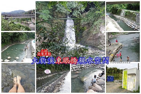 大豹溪東眼橋親水空間-首圖.jpg