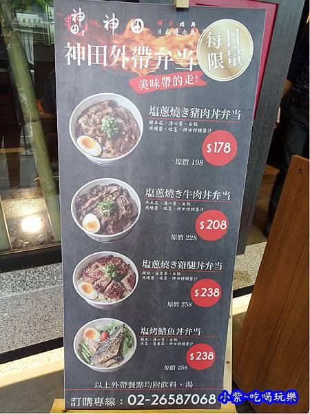 外帶神田日式串燒食堂.燒肉丼屋.jpg