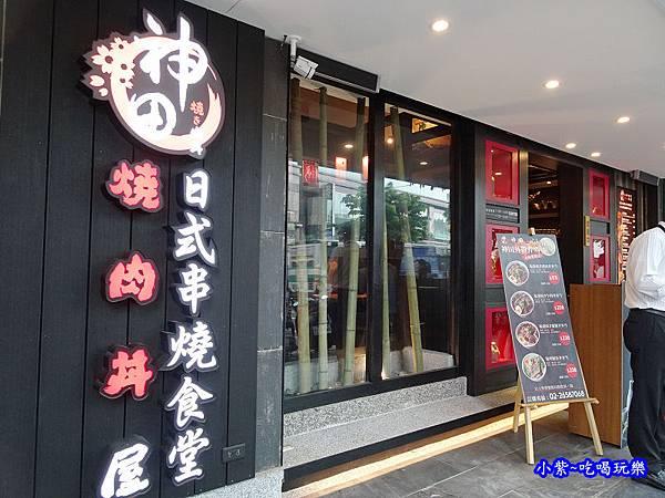神田日式串燒食堂.燒肉丼屋 (5)39.jpg