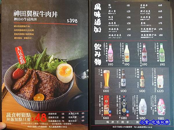 神田日式串燒食堂.燒肉丼屋 (8).jpg