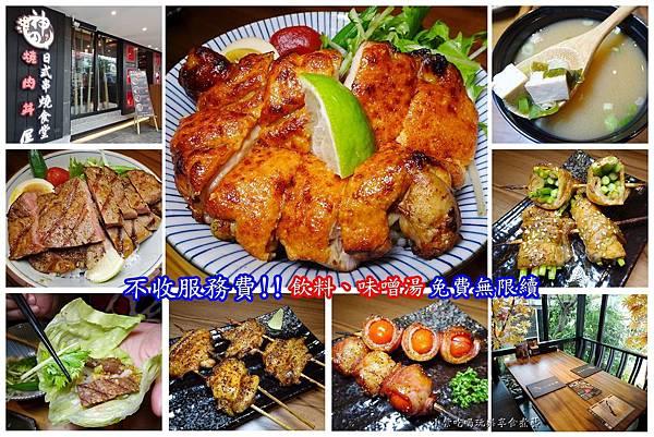 神田日式串燒食堂.燒肉丼屋 首圖.jpg