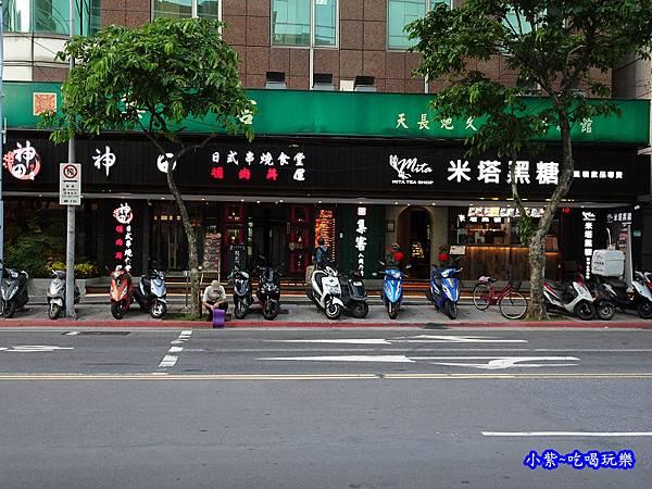 神田日式串燒食堂-燒肉丼屋-內湖店  (2).jpg