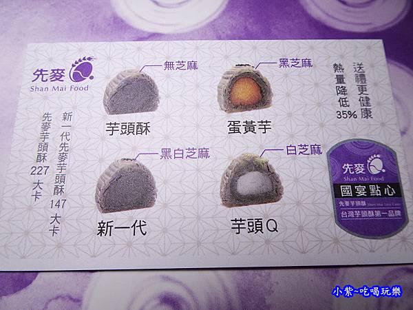 台中先麥芋頭酥 (1).jpg