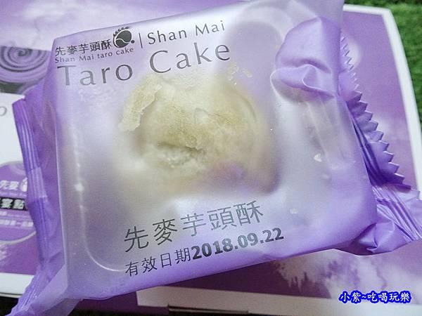 台中先麥芋頭酥 (10).jpg
