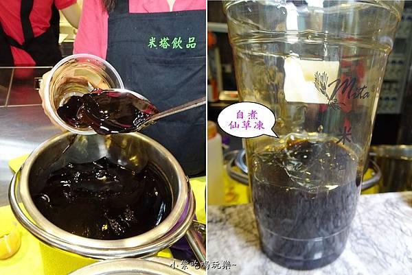 米塔-黑糖仙草鮮奶  (2).jpg