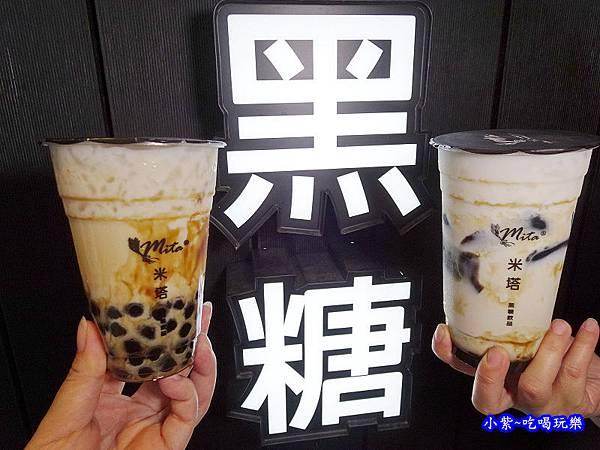 米塔黑糖飲內湖店-首圖 (2).jpg