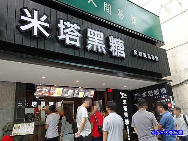米塔黑糖飲品-內湖店  (2).jpg