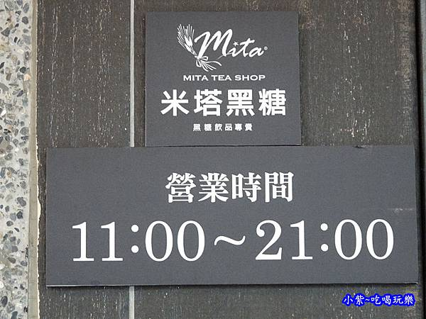米塔黑糖飲品-內湖店  (3).jpg
