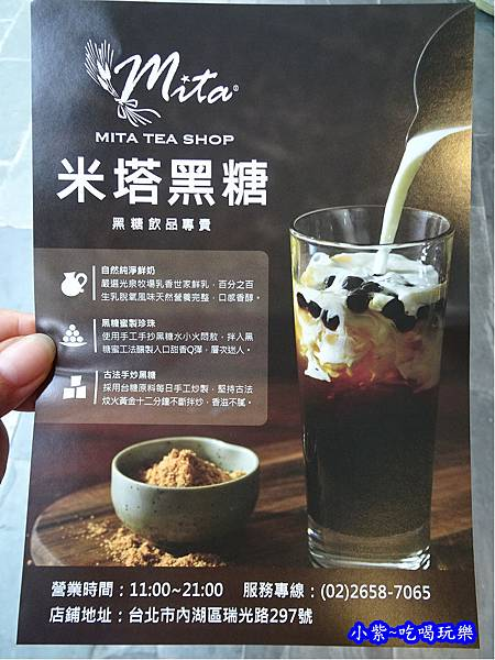 米塔黑糖飲品-內湖店  (4).jpg