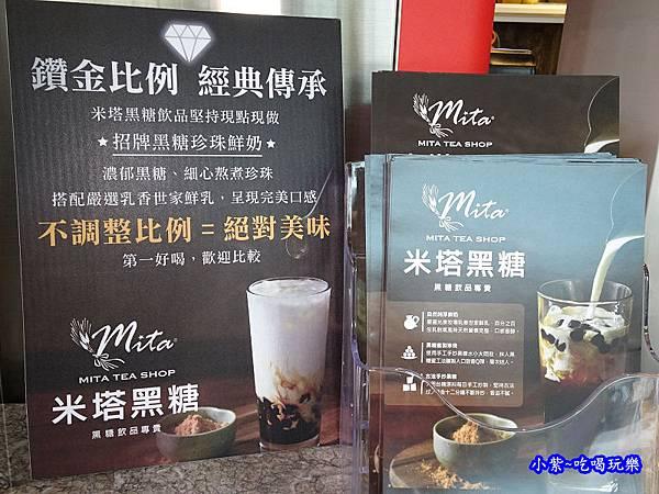 米塔黑糖飲品-內湖店  (6).jpg