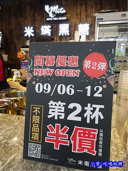 米塔黑糖飲品-內湖店  (10).jpg