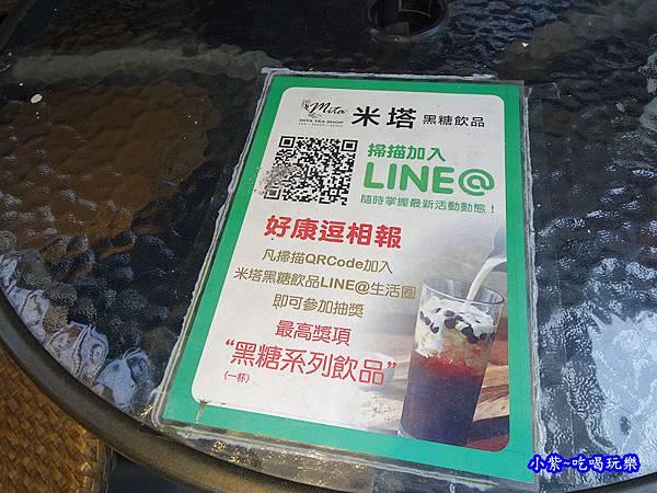 米塔黑糖飲品-內湖店加LINE.jpg