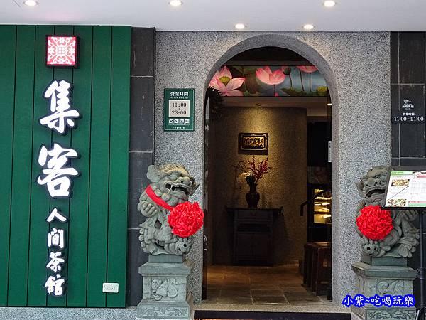 集客人間茶飲-內湖店 (3).jpg