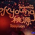 水young青塘園 (3).jpg