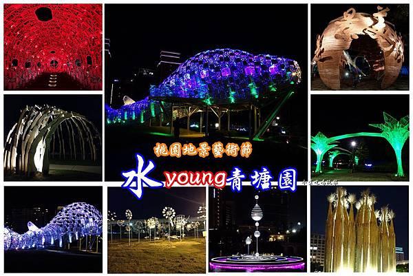 水young青塘園-首圖.jpg