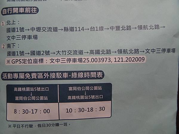 青塘園免費接駁車.JPG