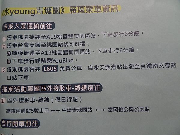 青塘園乘車資訊.JPG