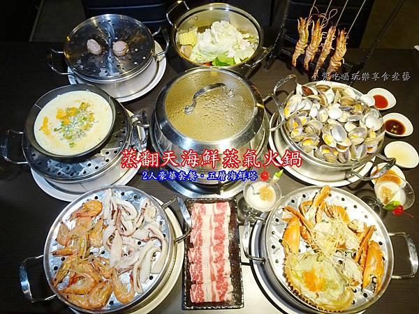蒸翻天海鮮蒸氣火鍋首圖.jpg