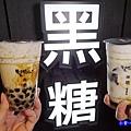 米塔黑糖-內湖店 (4).jpg