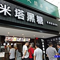 米塔黑糖-內湖店 (5).jpg