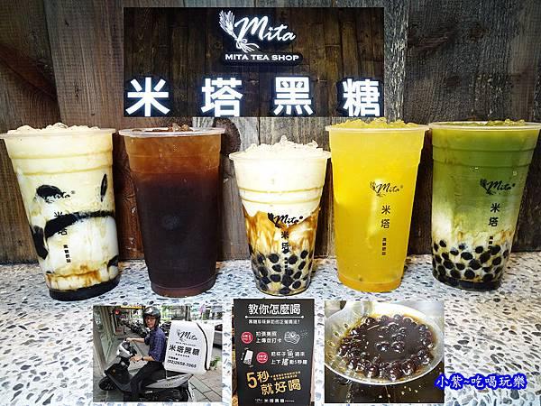 米塔黑糖-內湖店 (7).jpg