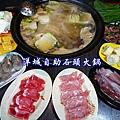 洋城自助石頭火鍋 (1).jpg