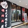 神田日式串燒食堂.燒肉丼屋 (5).jpg