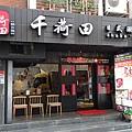 千荷田日式涮涮鍋  (3).jpg