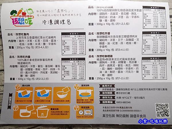 孩想吃美味好方便-熟食調理包 (3).jpg
