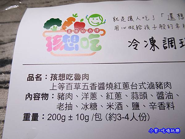 孩想吃魯肉 (3).jpg