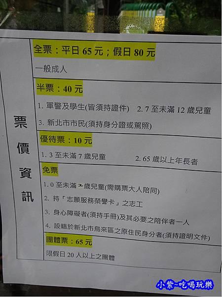 內洞國家森林遊樂區門票 (5).jpg