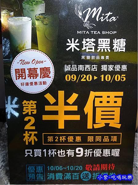 米塔黑糖飲品-誠品南西店 (4).jpg