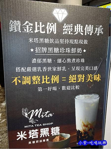 米塔黑糖飲品-誠品南西店 (6).jpg