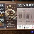 米塔黑糖飲品-誠品南西店 (10).jpg