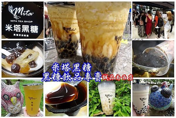 米塔黑糖飲品-誠品南西店首圖.jpg