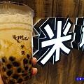 米塔誠品南西店-黑糖珍珠鮮奶 (3).jpg