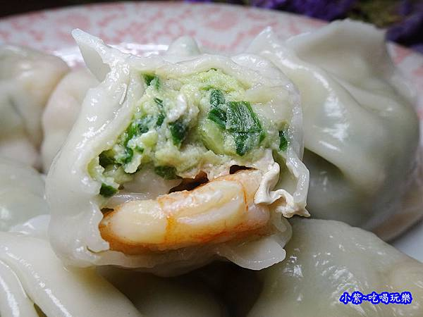 甘單水餃-韭菜鮮蝦 (1).jpg