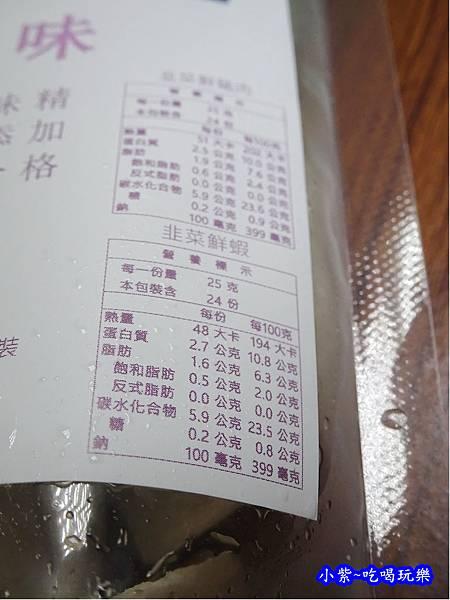 甘單水餃-韭菜鮮蝦 (6).jpg
