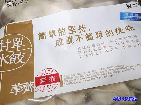 甘單水餃-荸薺鮮蝦  (4).jpg