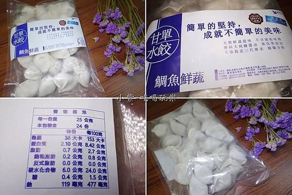 甘單水餃-鯛魚鮮蔬  (1).jpg