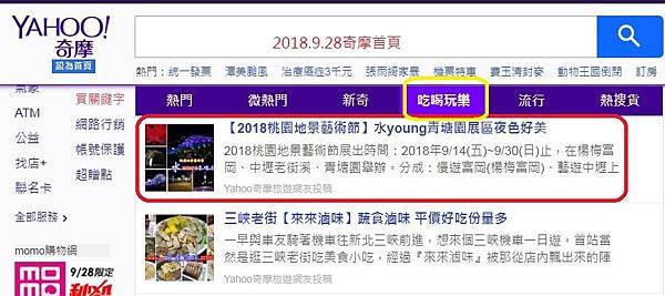 2018.9.28三峽老街『來來滷味』.JPG