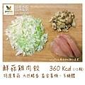 甘單鮮菇雞肉餃.jpg