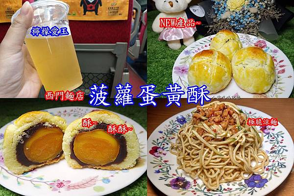 西門麵店-菠蘿蛋黃酥首圖.jpg