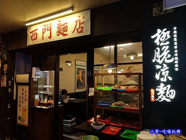 西門麵店數訪 (2).jpg