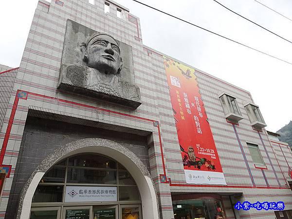 烏來-泰雅民族博物館 (2).jpg