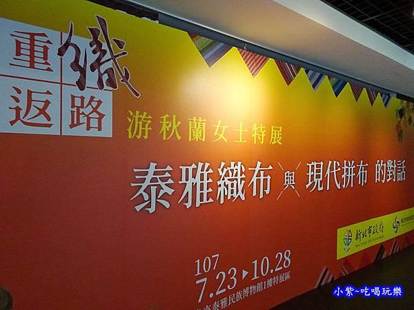 烏來-泰雅民族博物館 (5).jpg